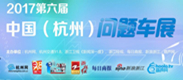 2017 杭州 问题车展