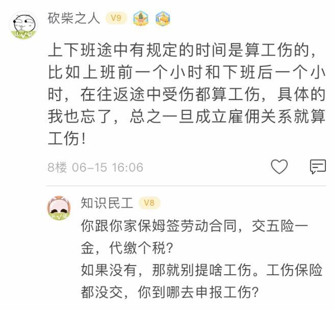 杭州一保姆上班骑电动车被货车发生了车祸!这属于工伤吗?