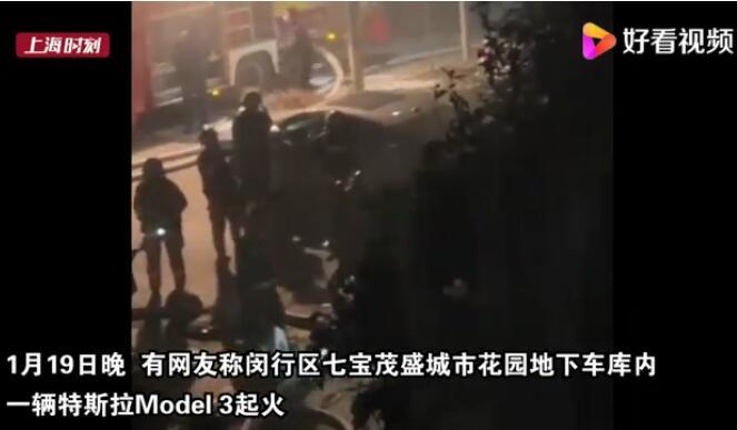 沪某小区Model 3起火 特斯拉回应:初步判断由车底